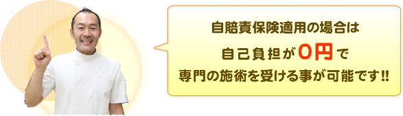 自賠責保険適用の場合は自己負担が0円で専門施術を受けられます!